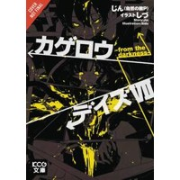KAGEROU DAZE LIGHT NOVEL SC VOL 00 FROM THE DARKNESS - Jin
