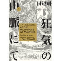 HP LOVECRAFTS AT MOUNTAINS OF MADNESS TP VOL 01 - Gou Tanabe