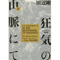 HP LOVECRAFTS AT MOUNTAINS OF MADNESS TP VOL 02 - Gou Tanabe
