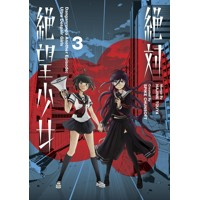 DANGANRONPA ANOTHER EPISODE TP VOL 03 ULTRA DESPAIR GIRLS